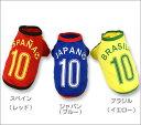 愛犬・愛猫と一緒にワールドカップを応援しよう!背番号に国旗付きの本格的なユニフォームです...
