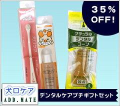 35%OFF★デンタルケアの必需品が揃ったお買い得な3点セット【i Dog/アイドッグ i Cat/アイキャ...