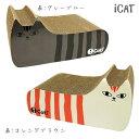 【猫のつめとぎ iCat】ムッとした表情がかわいいしまネコつめとぎ表裏でネコの色が違うのでお好...