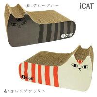 【猫】【つめとぎ】iCatアイキャットオリジナルつめとぎしまネコ。グレーブルーとオレンジブラウンの2カラーです。