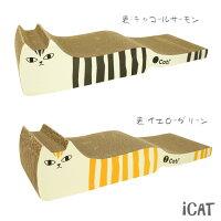 【猫】【つめとぎ】iCatアイキャットオリジナルつめとぎしまネコロング。チャコールサーモンとイエローグリーンの2カラーです。