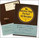 Kitchen Dog!のレシピ50点を初公開!手作りごはん作りのヒントが満載キッチンドッグ!/パーフェ...