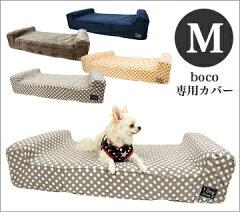 ペット用国産ソファ「 boco ボコ 」の秋冬用カバーふんわり暖かいボア素材でもっと快適な休息を...