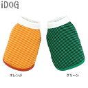 【犬の服 iDog】 カジュアルなピンボーダー柄のタンクトップ襟付きだから重ね着にも役立つアイ...