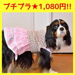 【ワンピース 犬服】 iDog アイドッグ 小花柄チェックワンピ[犬の服のiDog]