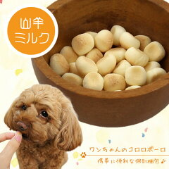 【犬 おやつ iDog】 甘い香りとサクサクとした歯ごたえが美味しいボーロ小麦と卵白が不使用だか...