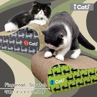 iCatアイキャットオリジナルつめとぎキャットウォーク。