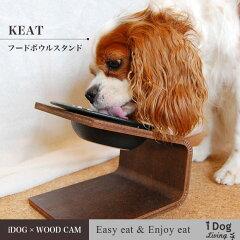 【犬用 食器台】 iDog Living Keatキート Lサイズ フードボウル別売[犬の服のiDog]