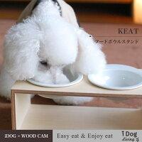 【犬】【猫】【食器台】iDogLivingKeatキートスクエア2Lサイズフードボウル別売。商品画像1。