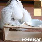 【 犬 猫 食器台 】iDog Living Keatキートスクエア2 Lサイズ フードボウル別売【 犬の食器台 フードボウルスタンド 食器スタンド テーブル 食器 木製 国産 安全 超小型犬 小型犬 犬用 猫用 icat i dog 楽天 】【 あす楽 翌日配送 】