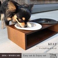 【犬】【猫】【食器台】iDogLivingKeatキートスクエア2Sサイズフードボウル別売。商品画像1。