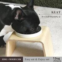 【犬】【猫】【食器台】iDogLivingKeatExtraキートエキストラフードボウル別売。商品画像1。