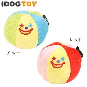 おもちゃ アイドッグ オリジナルカラフルピエロボール ドッグトイ キャットトイ ぬいぐるみ