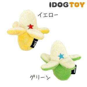 おもちゃ オリジナルミニバナナ ぬいぐるみ ドッグトイ