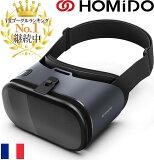 【自宅で楽しむ】自粛応援 ストレス解消 VRライブ!フランス生れワンランク上のレンズ採用VRゴーグル iPhone11/X対応 ASMR 好きなVRが見られるゲオ動画無料クーポン♪ プレゼントに最適 3D VR 眼鏡OK スマホ ヘッドセット 格安と一味違う 自宅 HOMiDO PRIME