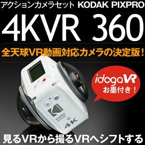 アクションカメラセットKODAKPIXPRO4KVR360