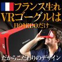 【フランス発】スマホVRゴーグル 野外フェスで大活躍 5色から選べる軽さ240グラム! ワンランク上