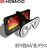 【自宅で楽しむ】自粛応援 ストレス解消 VRゴーグル スマホ用 4-6インチのスマホに対応 軽量 折りたたみ式 景品 ギフト プレゼント人気 Vtuberにおすすめ HOMiDO-Mini
