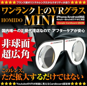 HOMiDOMini|スマホ専用VRグラス3D動画や360°ムービーの視聴に4〜6インチのスマホに対応取付けるだけの軽量折りたたみ式