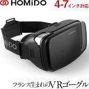VRゴーグル 10倍 ポイント 4-7インチスマホ DMM VR動画対応 VR/XRライブ iPho