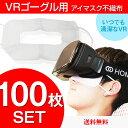 【カットが広すぎない】VRマスク 体験用衛生布 スマホVR
