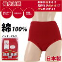 ショーツ 綿100% 健康祈願 赤パンツ おなかすっぽり 日本製 深履...
