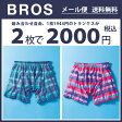BROS選べる2枚セット商品【A】(メンズ ワコール ブロス(BROS) トランクス 涼しい ふんどし 前閉じ 特価)