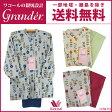 ワコール グランダー 親切設計パジャマ (敬老 ゆったり 長袖 長ズボン らくらく ゴム 綿100% CDW333)