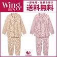 ワコール Wing パーソナルウェア 綿100% パジャマ(レディース ナイトウェア ルームウェア 綿100% あったか 暖かい 長袖 長ズボン 一部地域除き 送料無料 EP5051EP5551)