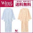 ワコール Wing パーソナルウェア 綿100% パジャマ(レディース ナイトウェア ルームウェア 綿100% あったか 暖かい 長袖 長ズボン 一部地域除き 送料無料 EP5090)
