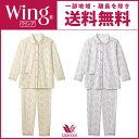 ワコール Wing パーソナルウェア ふんわりあたたか パジャマ 裏綿100%(レディース ナイトウェア ルームウェア 綿 あったか 暖かい 長袖 長ズボン 一部地域除き 送料無料 EP7092)
