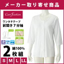 【取り寄せ商品】愛情介護 婦人用 ワンタッチテープ 7分袖 前開きシャツ 綿100% 2枚組(介護 肌着 S M L LL K1828)