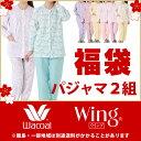 2019年 福袋 Wing 上下パジャマ2枚組 ( ワコール...