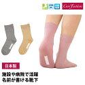 愛情介護靴下レディース足首ゆったり名前の書ける靴下通年綿混日本製(22-24cmK1855)