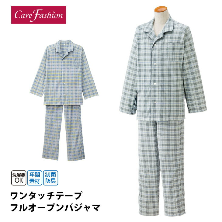 ケアファッション『ワンタッチテープ+フルオープンパジャマ(紳士)』