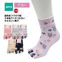 靴下レディース5本指ほんのきもちフクロウ柄ゆったりはきやすいらくらくナコー日本製介護通年用22-25cmK20731