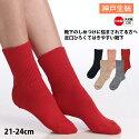 神戸生絲コベス靴下レディース足口ひろいゆったり日本製入院介護シニア通年用21-24cmKO3955