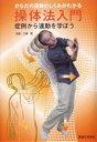 【DVD】操体法入門