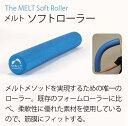 The MELT Soft Roller メルトソフトローラー /筋膜へのアプローチ フォームローラー ストレッチ用ポール 筋膜リリース ストレッチ ポール エクササイズ ポール ダイエット トリガーポイント 2