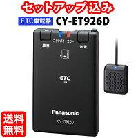 CY-ET926D(※CY-ET925KDの後継)