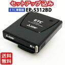 ◆送料無料◆【セットアップ込み】三菱電機 ETC車載器 EP-5312B...