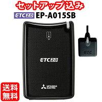 EP-A015SB(カーナビ連動タイプ)