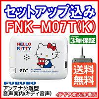 FNK-M07T(K)