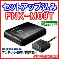 FNK-M09T