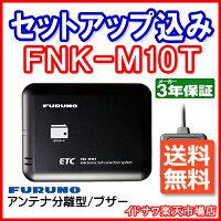 FNK-M10T