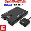 ◆送料無料◆【セットアップ込み】古野電気 ETC車載器 FNK-M17 ...