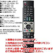 リモコン 0106380320 0106380534 メーカー シャープ