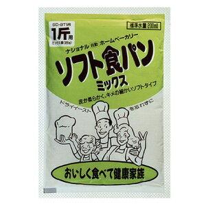 【土日出荷OK】■SD-MIX62A ソフト食パンミックス 1斤分×5袋入■パナソニック/ナショナルのホ...