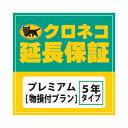 5年延長保証プレミアム「自然故障+物損保証」税込40001円から50000円の商品対象