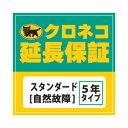 5年延長保証スタンダード「自然故障」税込120001円から150000円の商品対象